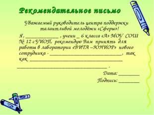 Рекомендательное письмо Уважаемый руководитель центра поддержки талантливой м