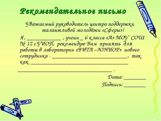 Рекомендательное письмо Уважаемый руководитель центра поддержки талантливой м...