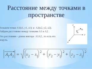 Расстояние между точками в пространстве Возьмем точки А1(х1, y1, z1) и А2(х2,