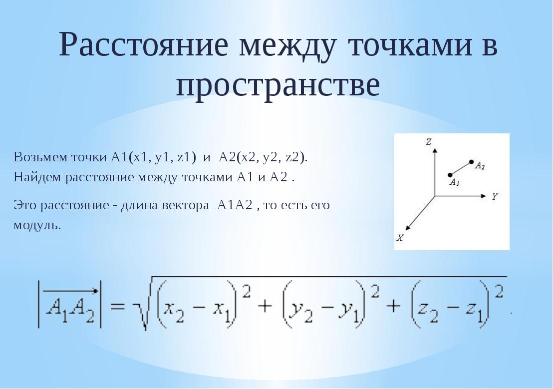Расстояние между точками в пространстве Возьмем точки А1(х1, y1, z1) и А2(х2,...