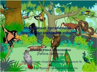 Мир живых организмов. Уровни организации живого Демина Нина Алексеевна учител