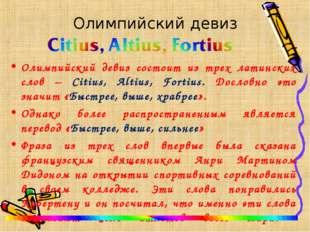 Олимпийский девиз Олимпийский девиз состоит из трех латинских слов – Citius,
