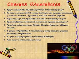 Станция Олимпийская. Какое государство является родиной Олимпийских игр? Из п