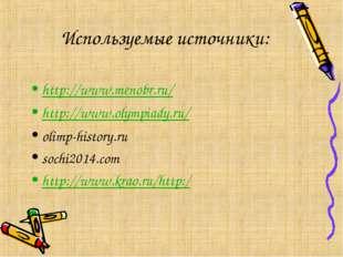Используемые источники: http://www.menobr.ru/ http://www.olympiady.ru/ olimp-