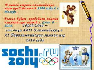 Город Сочи – столица XXII Олимпийских и XI Паралимпийских зимних игр 2014 го