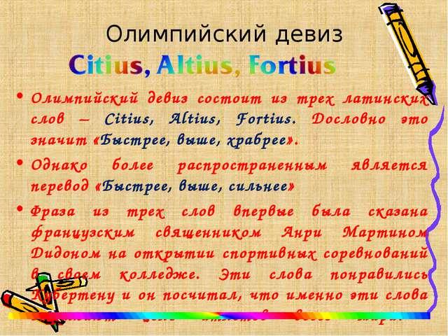 Олимпийский девиз Олимпийский девиз состоит из трех латинских слов – Citius,...
