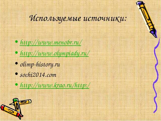 Используемые источники: http://www.menobr.ru/ http://www.olympiady.ru/ olimp-...