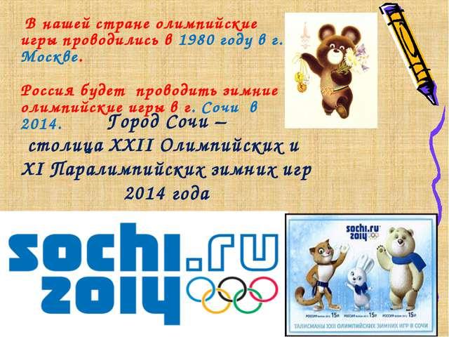 Город Сочи – столица XXII Олимпийских и XI Паралимпийских зимних игр 2014 го...
