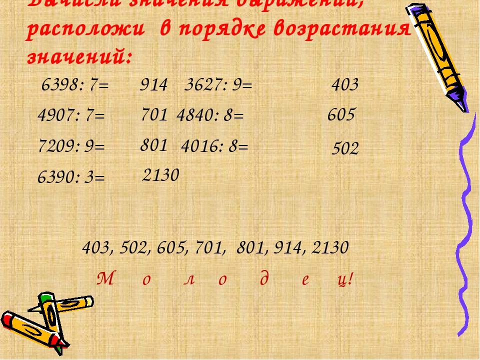 Вычисли значения выражений, расположи в порядке возрастания значений: 6398:...