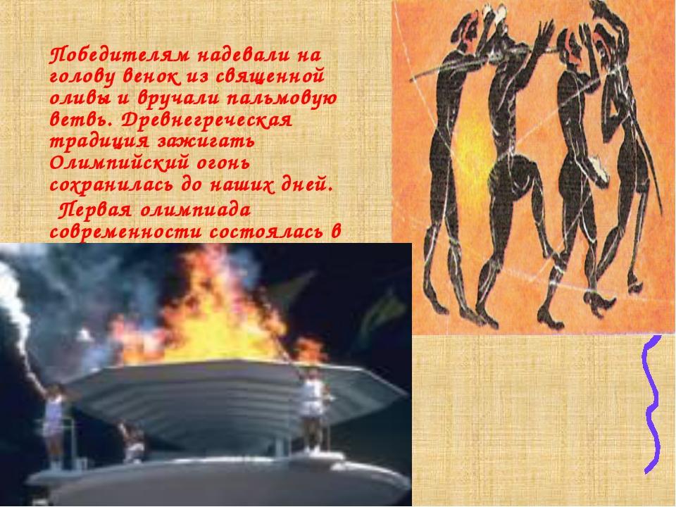 Победителям надевали на голову венок из священной оливы и вручали пальмовую...