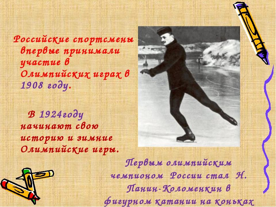Российские спортсмены впервые принимали участие в Олимпийских играх в 1908 г...