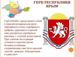 ГЕРБ РЕСПУБЛИКИ КРЫМ Герб КРЫМА представляет собой в червлёном варяжском щите