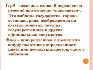 Герб – немецкое слово. В переводе на русский оно означает «наследство». Это э
