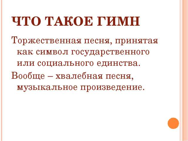 ЧТО ТАКОЕ ГИМН Торжественная песня, принятая как символ государственного или...