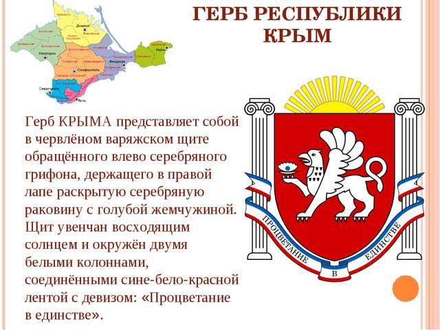 ГЕРБ РЕСПУБЛИКИ КРЫМ Герб КРЫМА представляет собой в червлёном варяжском щите...
