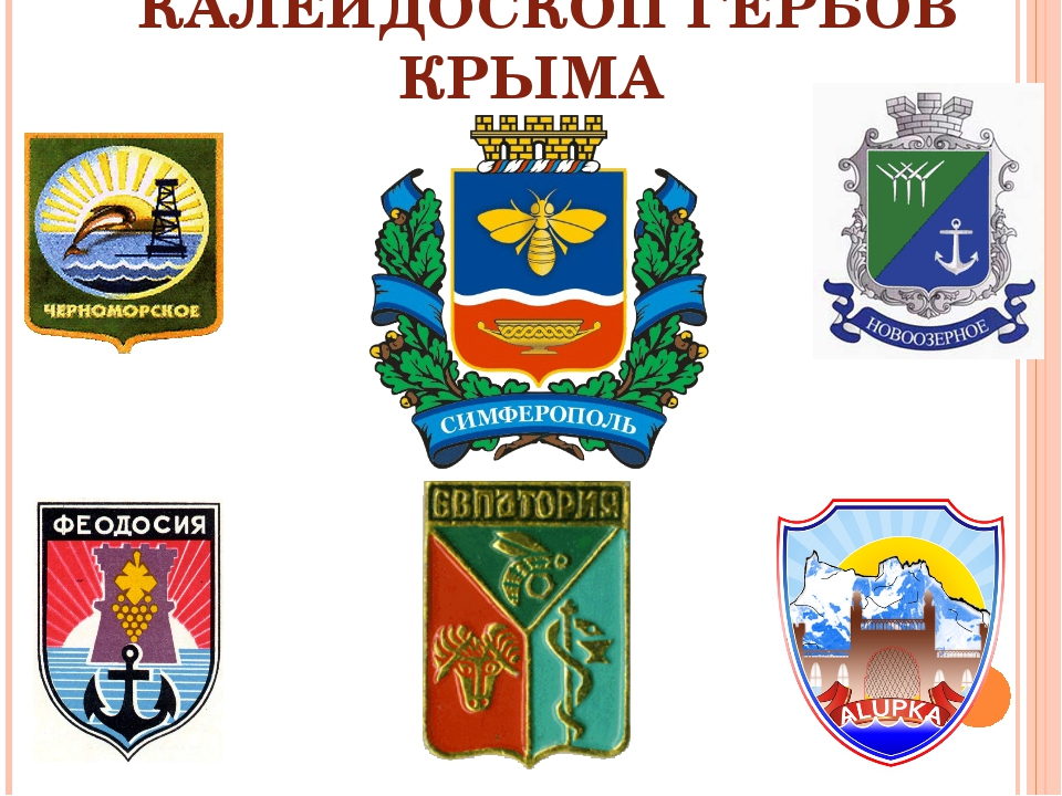 КАЛЕЙДОСКОП ГЕРБОВ КРЫМА
