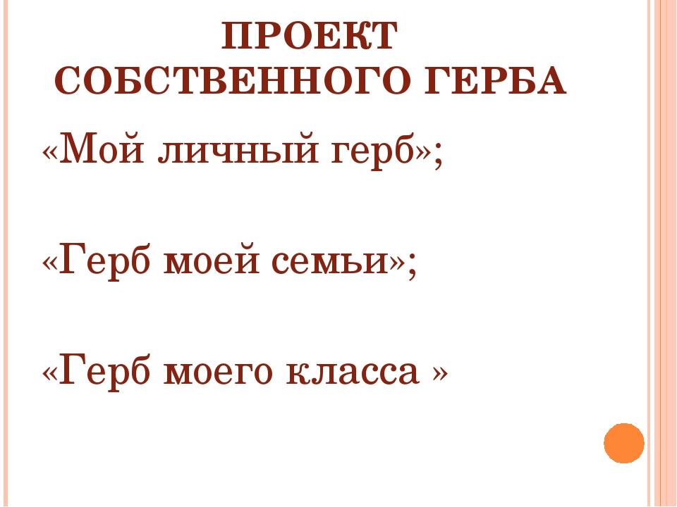 ПРОЕКТ СОБСТВЕННОГО ГЕРБА «Мой личный герб»; «Герб моей семьи»; «Герб моего к...