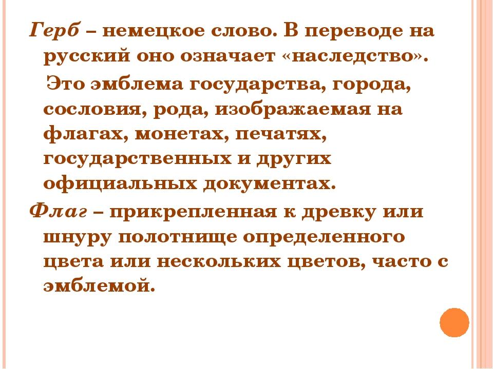 Герб – немецкое слово. В переводе на русский оно означает «наследство». Это э...