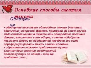 Основные способы сжатия текста • обобщение нескольких однородных мелких (част