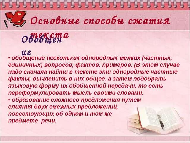 Основные способы сжатия текста • обобщение нескольких однородных мелких (част...
