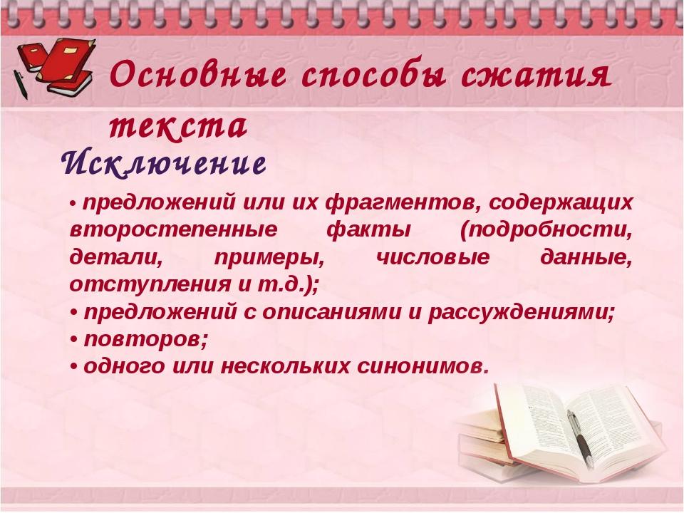 Основные способы сжатия текста • предложений или их фрагментов, содержащих вт...