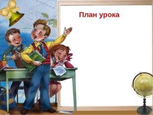 План урока - Чтение слогов, слов, предложений