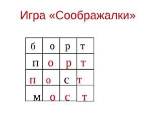 Игра «Соображалки» б о р т п о р т п о с т м о с т