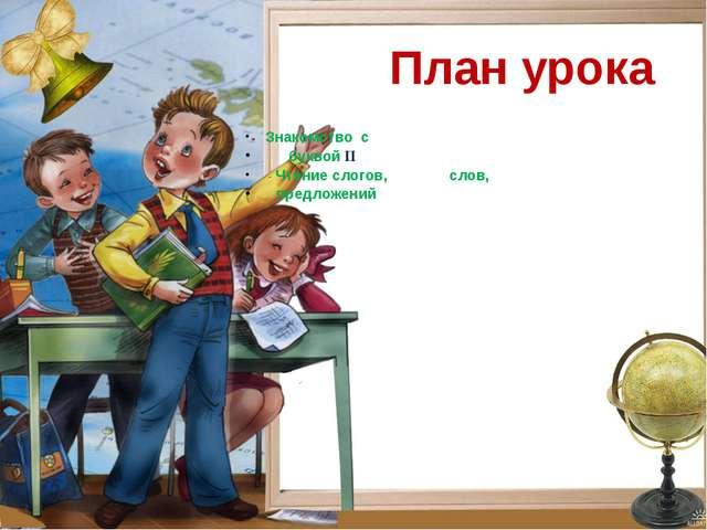 План урока - Знакомство с буквой П - Чтение слогов, слов, предложений