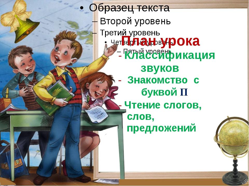 План урока - Классификация звуков - Знакомство с буквой П - Чтение слогов, с...
