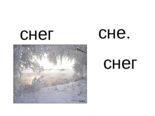 сне. снега снег
