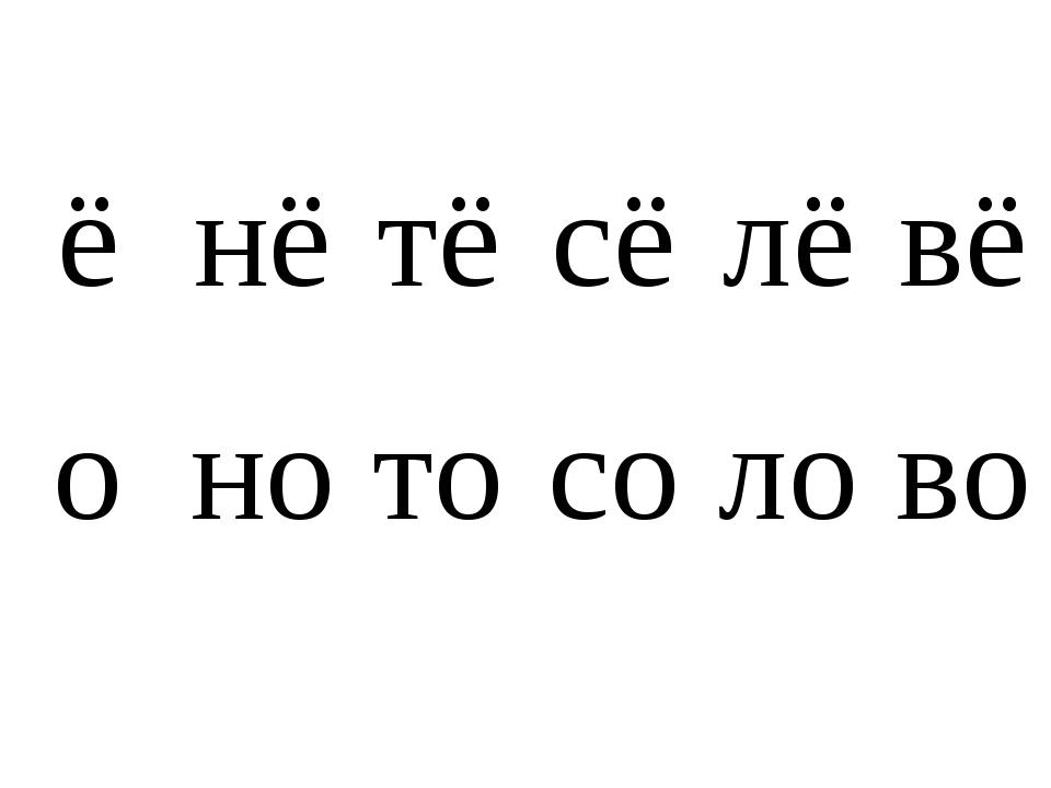 ёнётёсёлёвё онотосолово