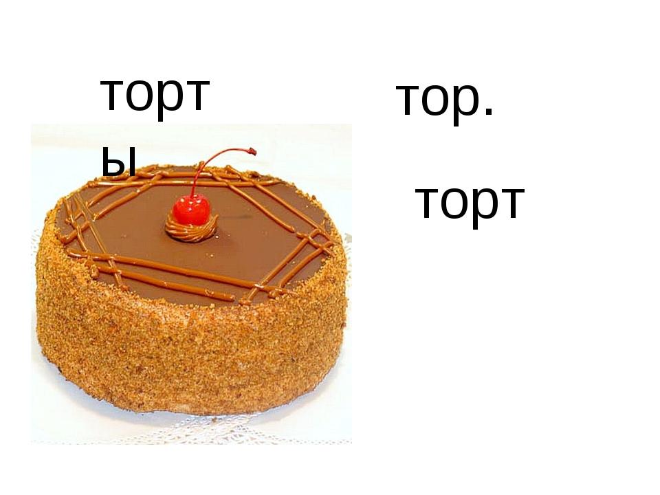 тор. торты торт