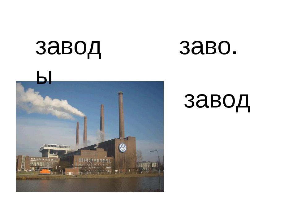 заво. завод заводы