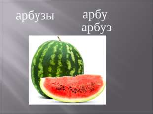арбу. арбуз арбузы
