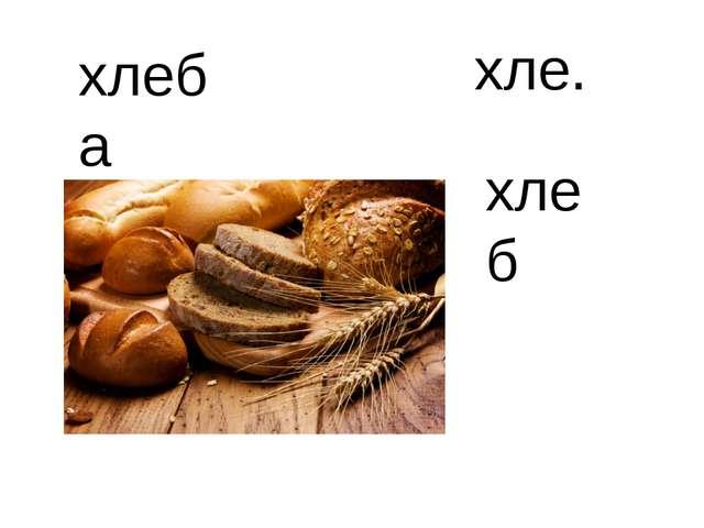 хле. хлеба хлеб