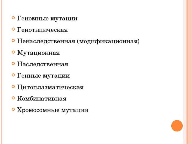 Геномные мутации Генотипическая Ненаследственная (модификационная) Мутационна...