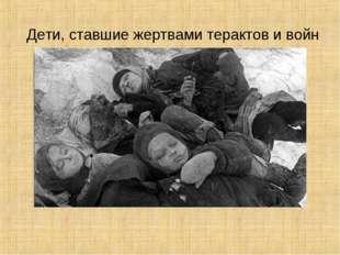 Дети, ставшие жертвами терактов и войн