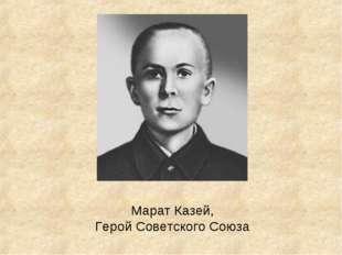 Марат Казей, Герой Советского Союза