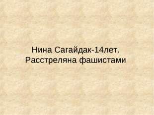 Нина Сагайдак-14лет. Расстреляна фашистами