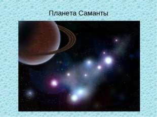 Планета Саманты