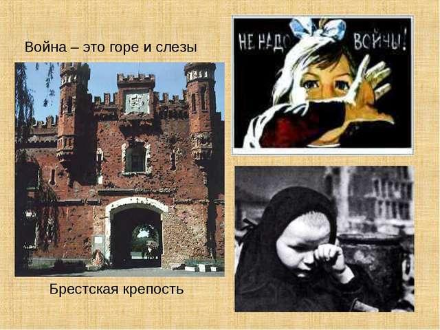 Война – это горе и слезы Брестская крепость