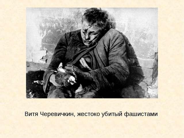 Витя Черевичкин, жестоко убитый фашистами