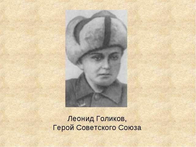 Леонид Голиков, Герой Советского Союза