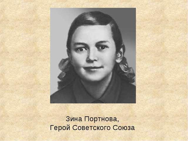 Зина Портнова, Герой Советского Союза