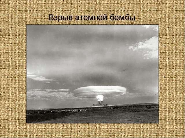 Взрыв атомной бомбы