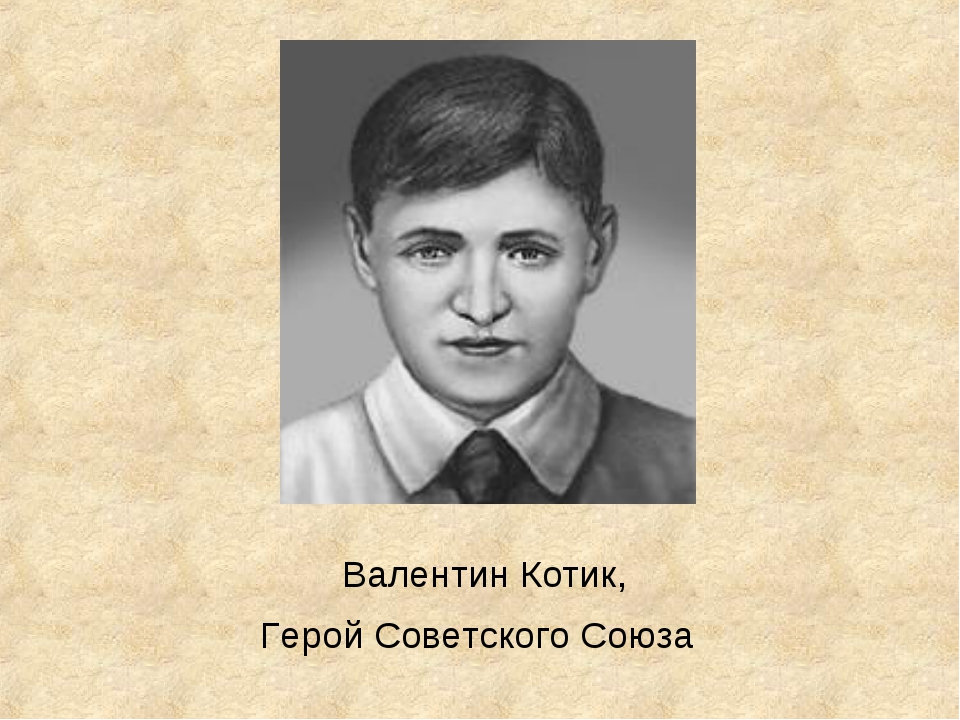 Валентин Котик, Герой Советского Союза