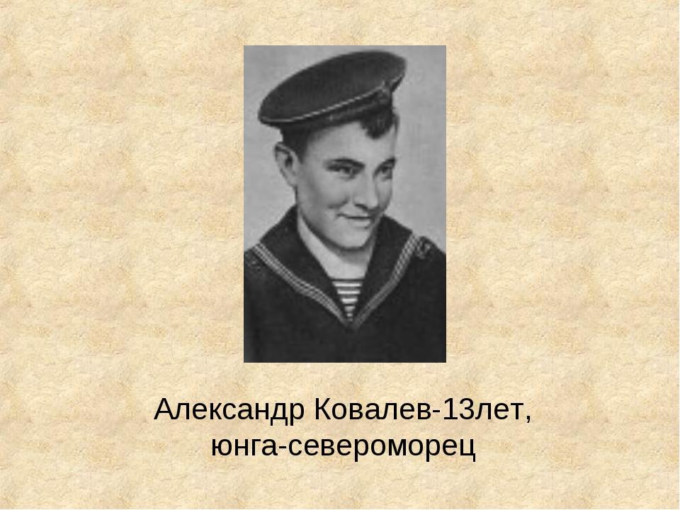 Александр Ковалев-13лет, юнга-североморец