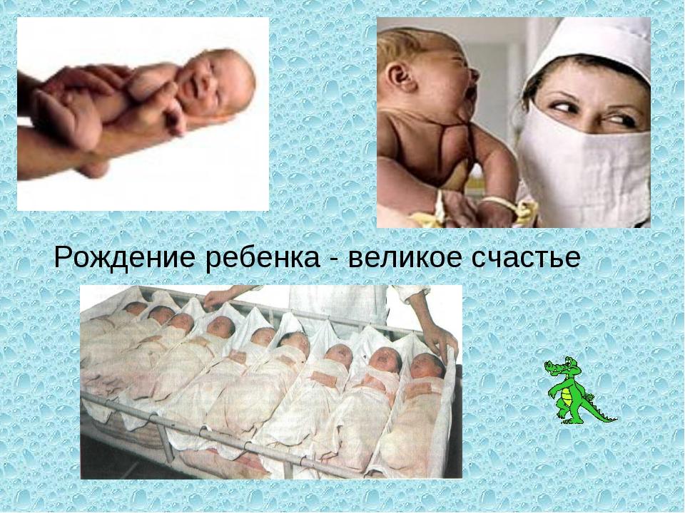 Рождение ребенка - великое счастье