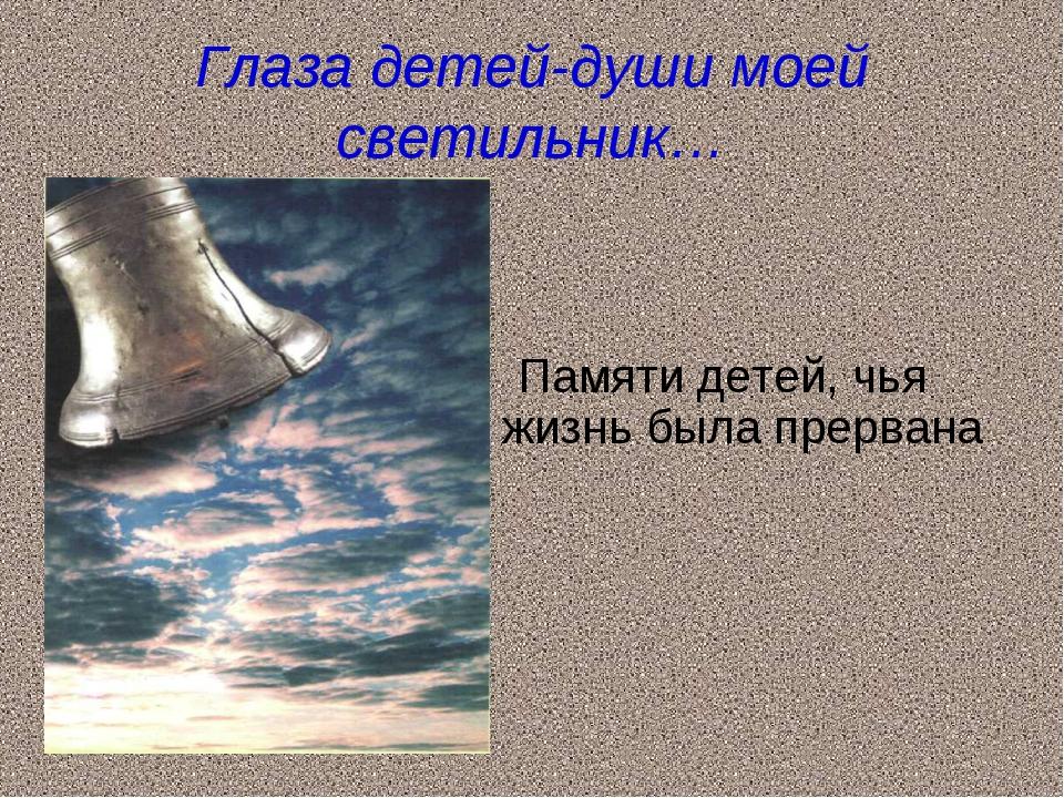 Глаза детей-души моей светильник… Памяти детей, чья жизнь была прервана