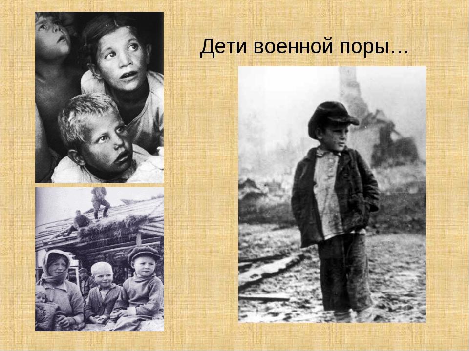 Дети военной поры…